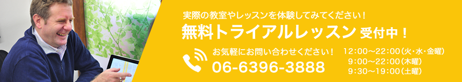 大阪ランゲージアカデミーへのお問い合わせ