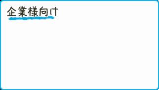 大阪ランゲージアカデミーの企業向け英会話