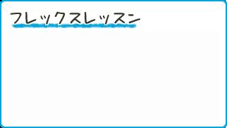 大阪ランゲージアカデミーのフレックスレッスン