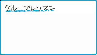 大阪ランゲージアカデミーのグループレッスン