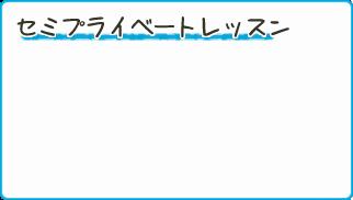 大阪ランゲージアカデミーのセミプライベートレッスン